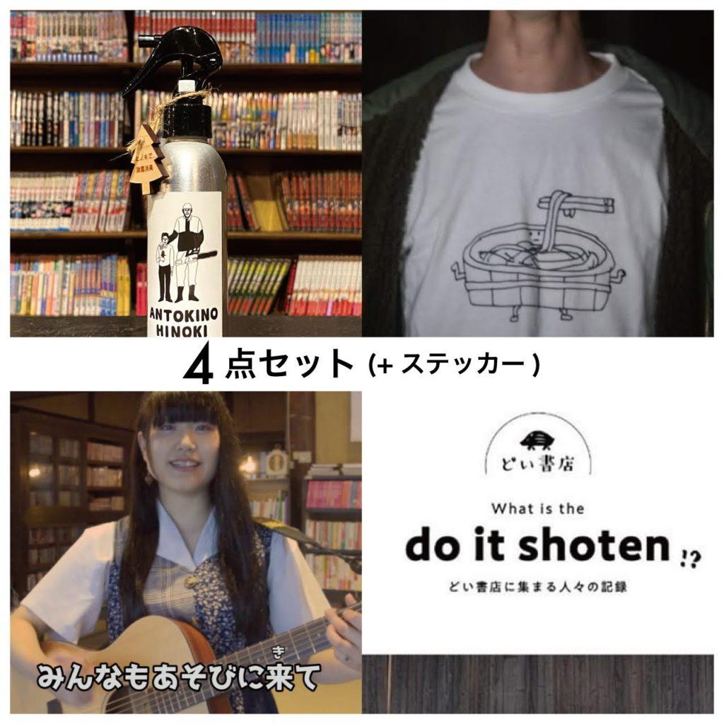 返礼品 アントキノヒノキ+どい書店Tシャツ+どい書店のうた+ステッカー+パンフレット